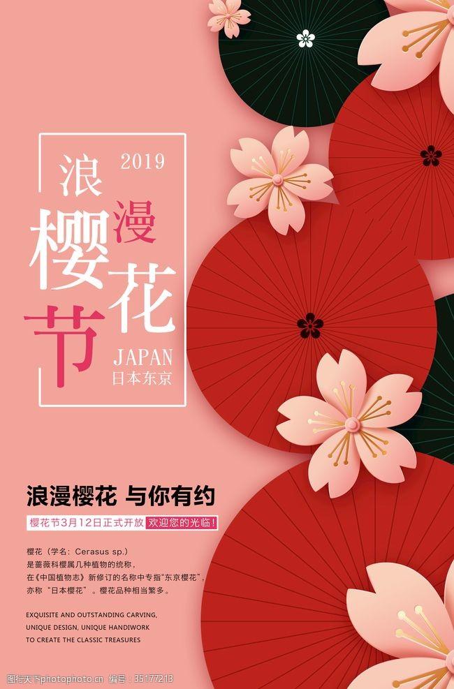 樱花图案樱花节
