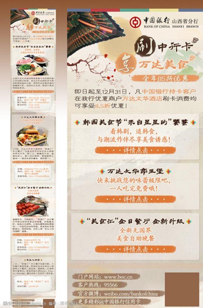韩国背景中国银行山西省分行万达美食活动