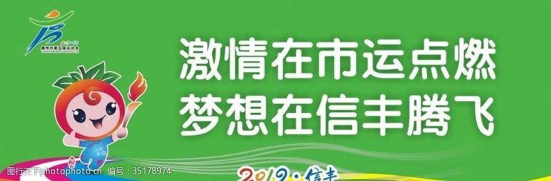 信丰运动会奥运体育比赛