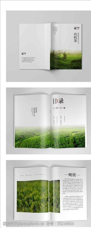 茶叶素材图片茶叶画册