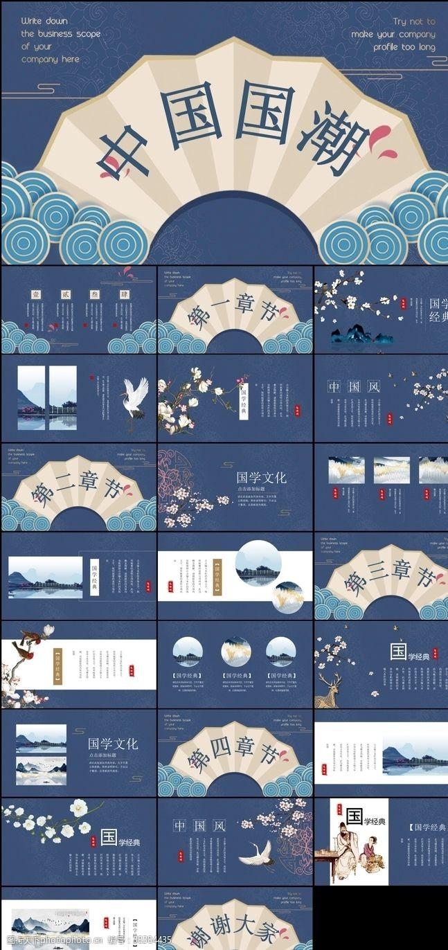 中国风素材国潮PPT模板