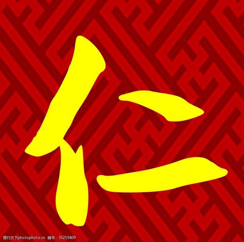 黄色字体仁