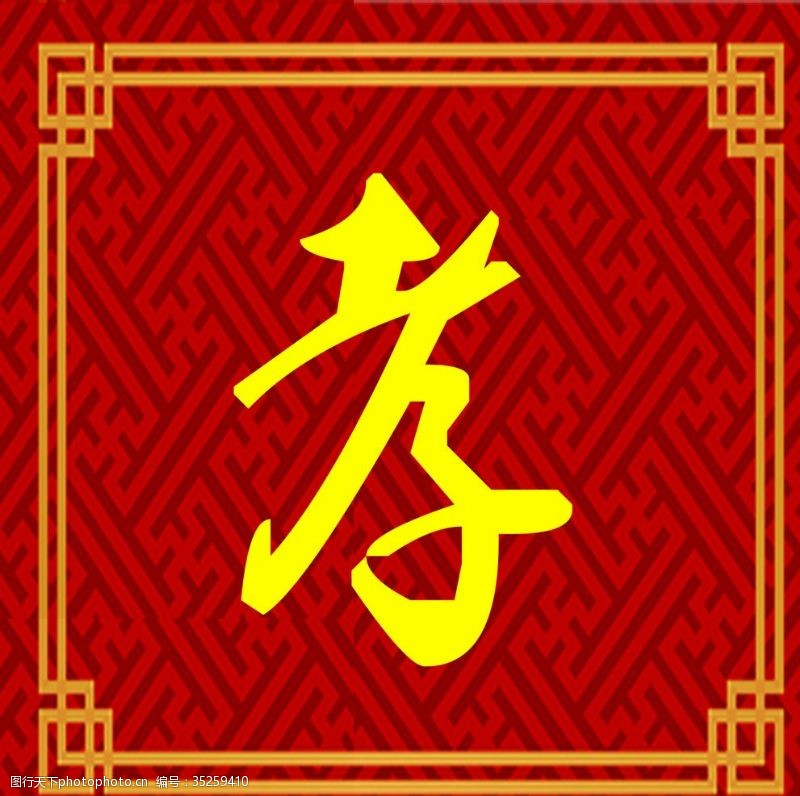 黄色字体孝