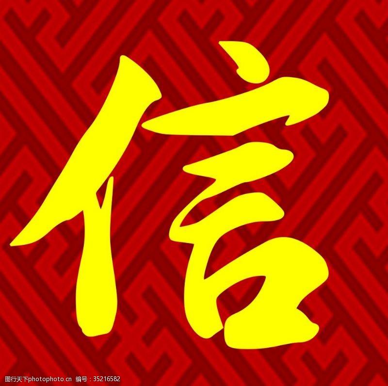 黄色字体信