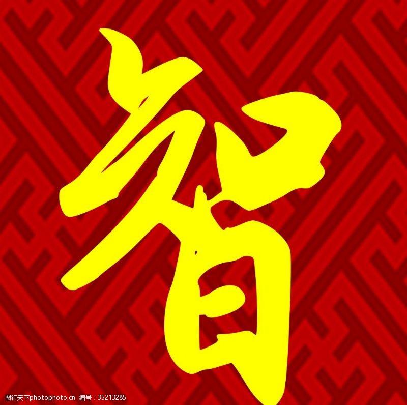 黄色字体智