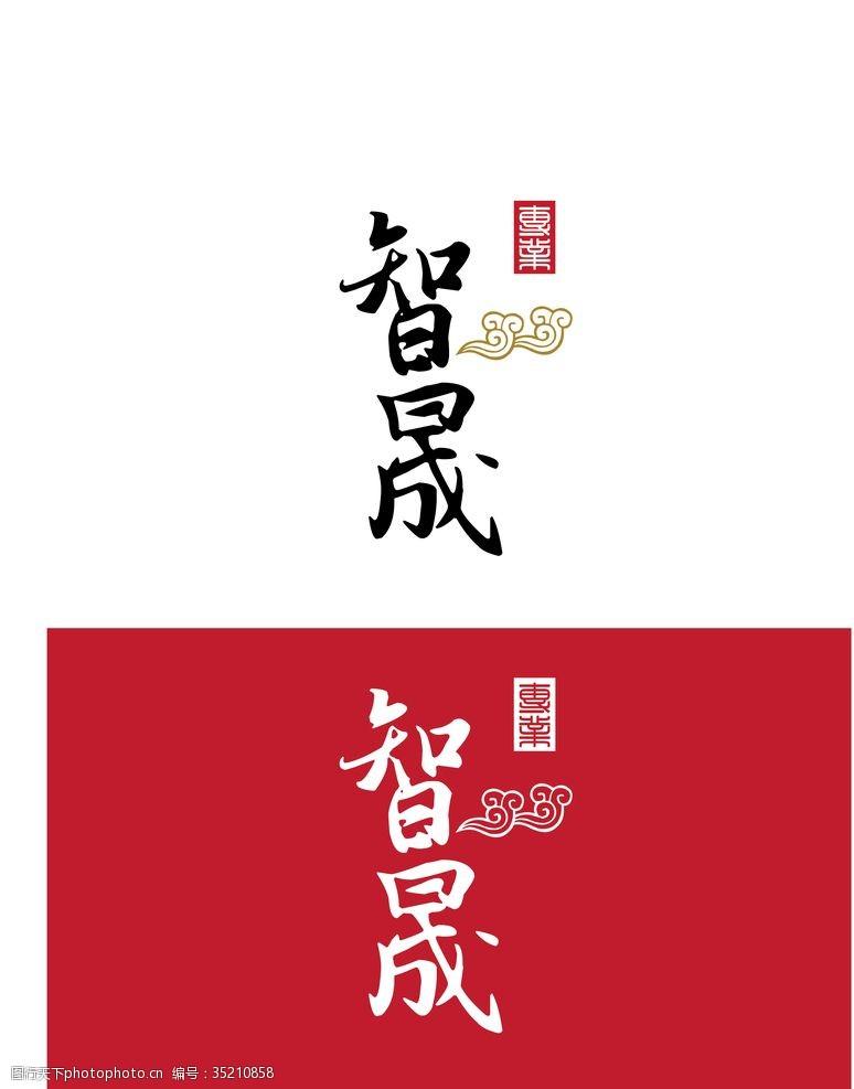 古典标志文化品牌标识设计
