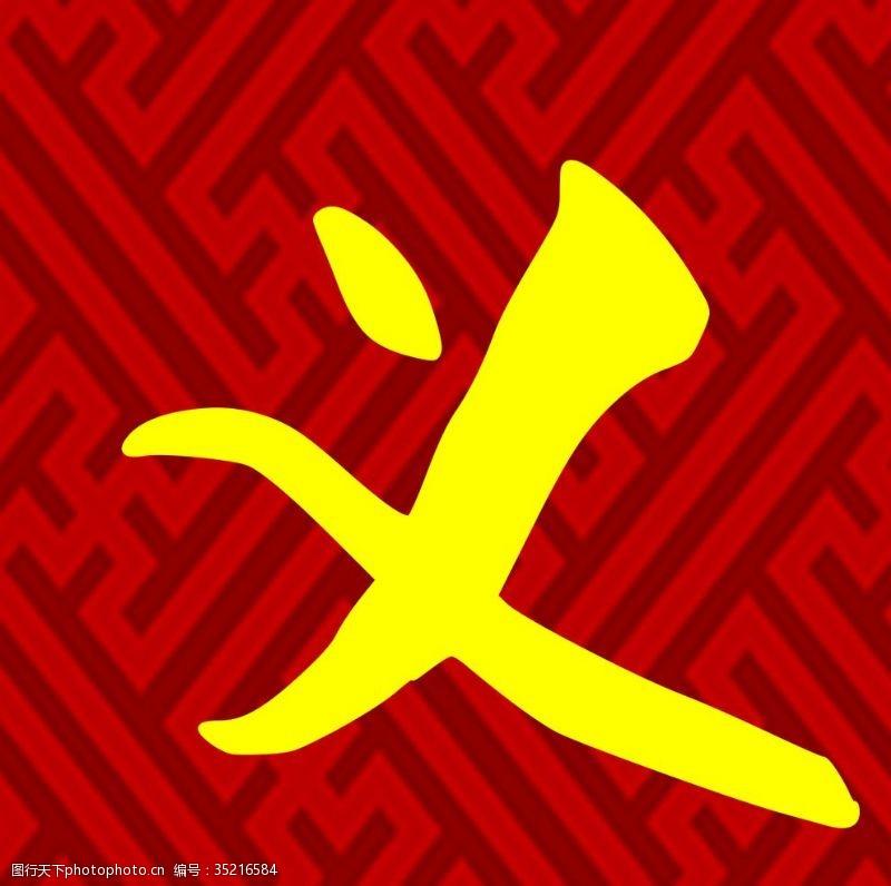 黄色字体义