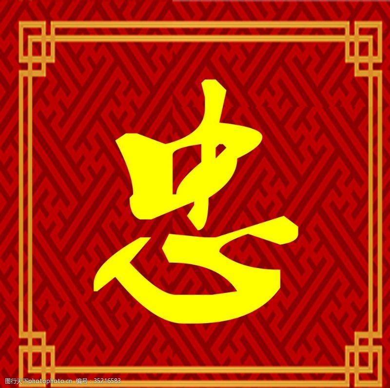 黄色字体忠