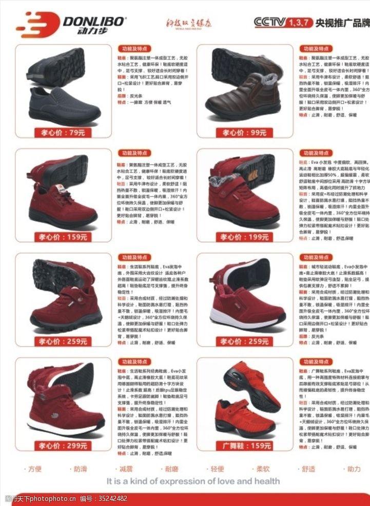 品牌运动鞋动力步老年鞋