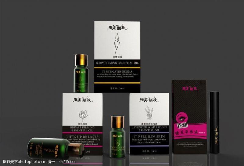 3d模型下载化妆品效果图