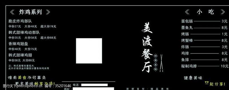 菜单简介饭店菜单折页