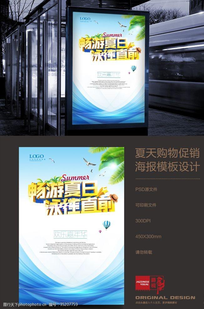 低价促销夏季夏天促销宣传海报