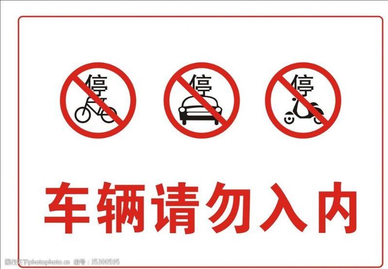 禁止车辆入内车辆请勿入内禁止标志标识