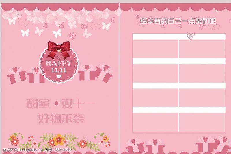 甜蜜粉色甜蜜双十一A4双面宣传单模板