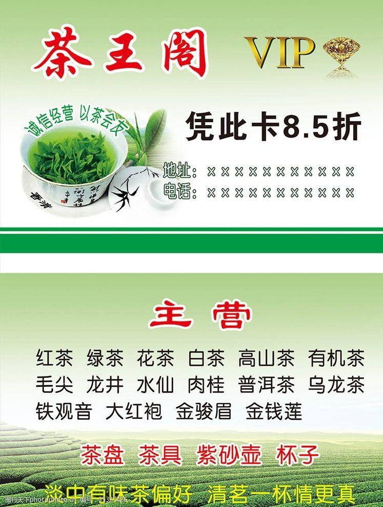 茶行业名片茶名片