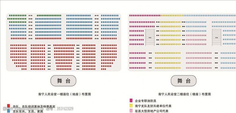 大型晚会座位分布图