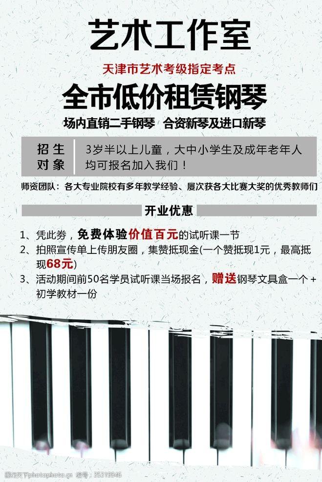 艺术学校招生钢琴艺术培训宣传单