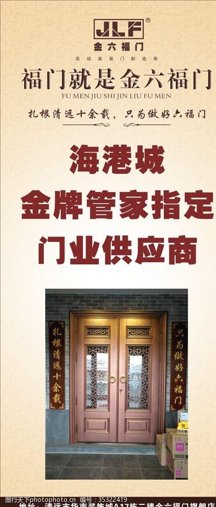 门窗宣传单门业展架