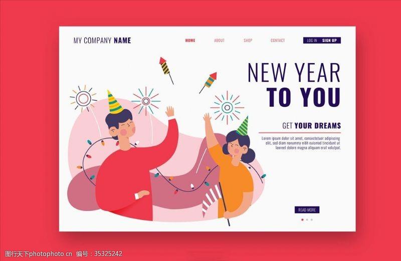 欢庆节日新年网页设计