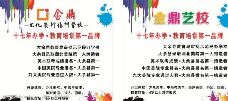 艺校招生艺校广告设计