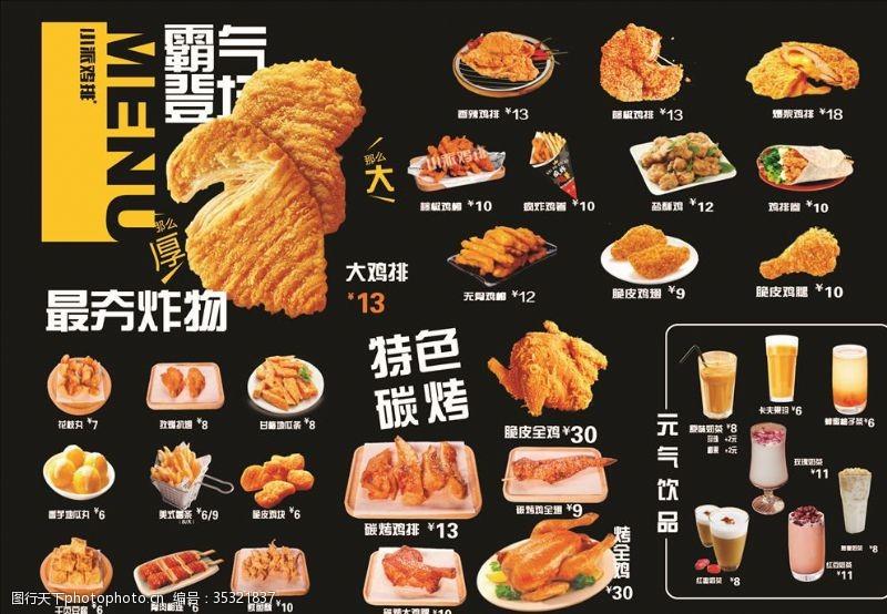 脆皮鸡块菜单
