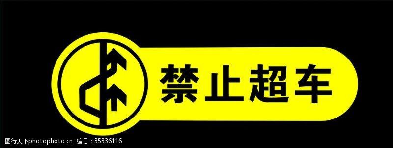 公路标禁止超车