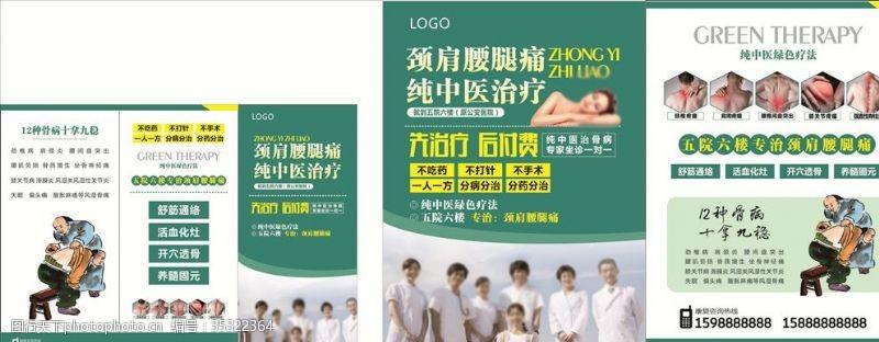 中医三折页三折页宣传单