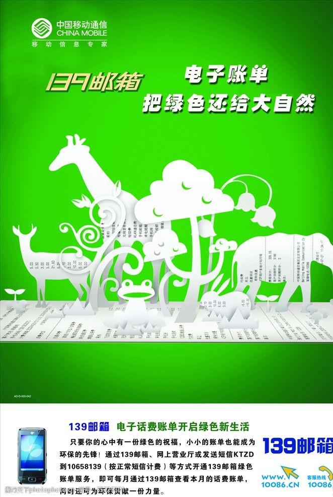 139邮箱PSD海报
