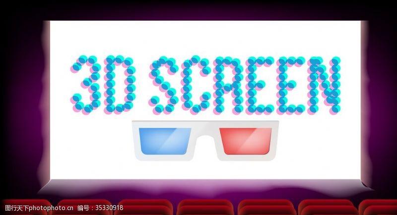 微电影3d影院