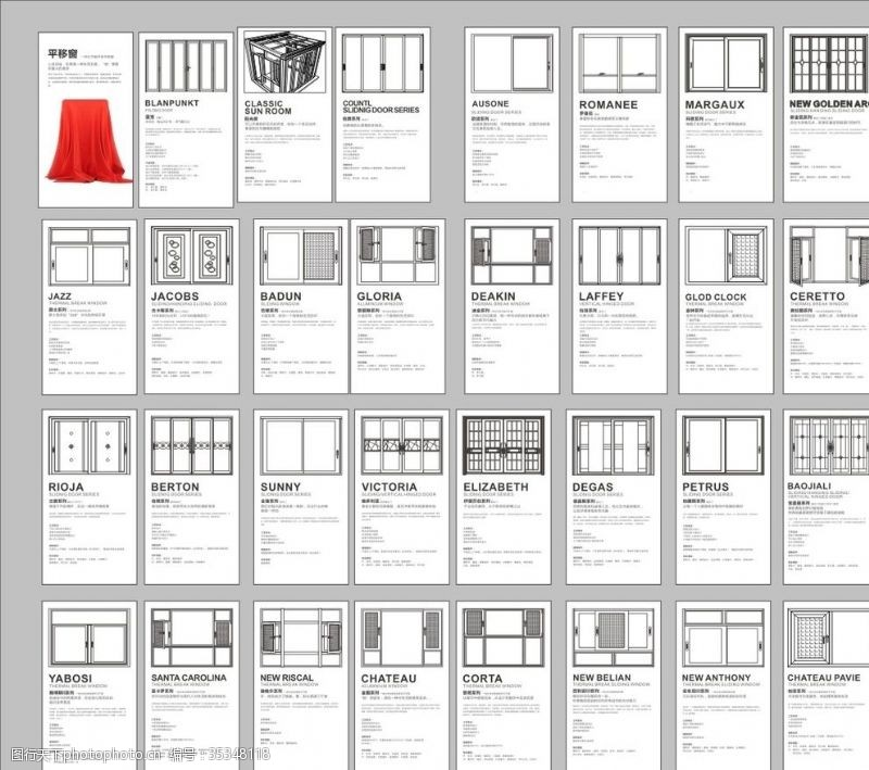 门窗宣传单产品介绍线形图
