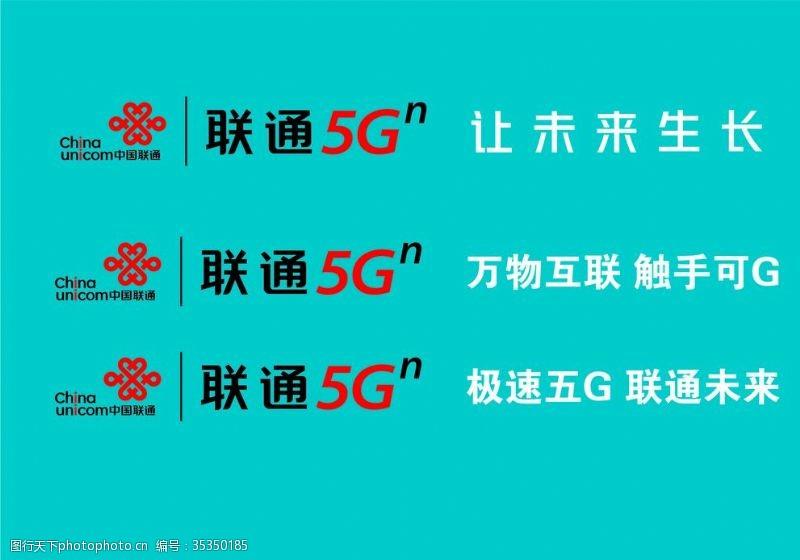 联通广告联通5G标