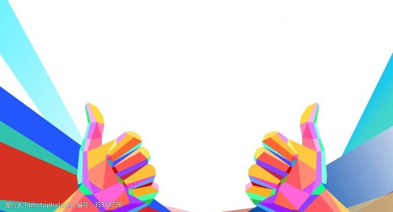 竖大拇指大赛海报