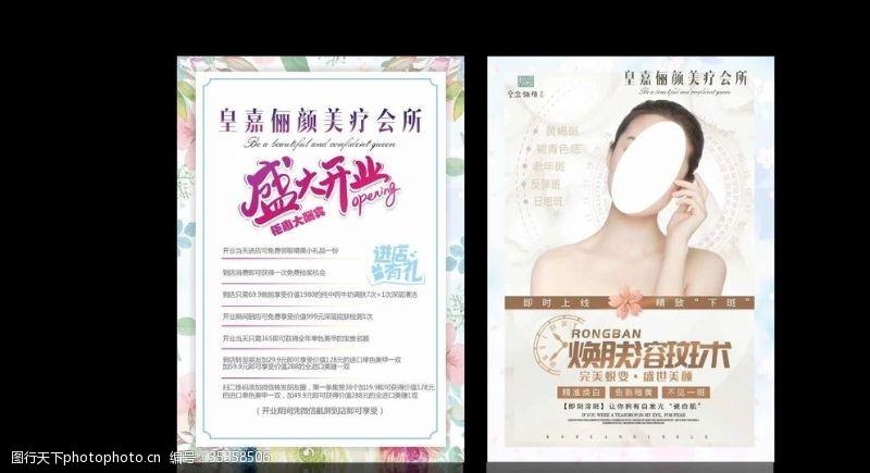 美容传单美容院开业宣传页