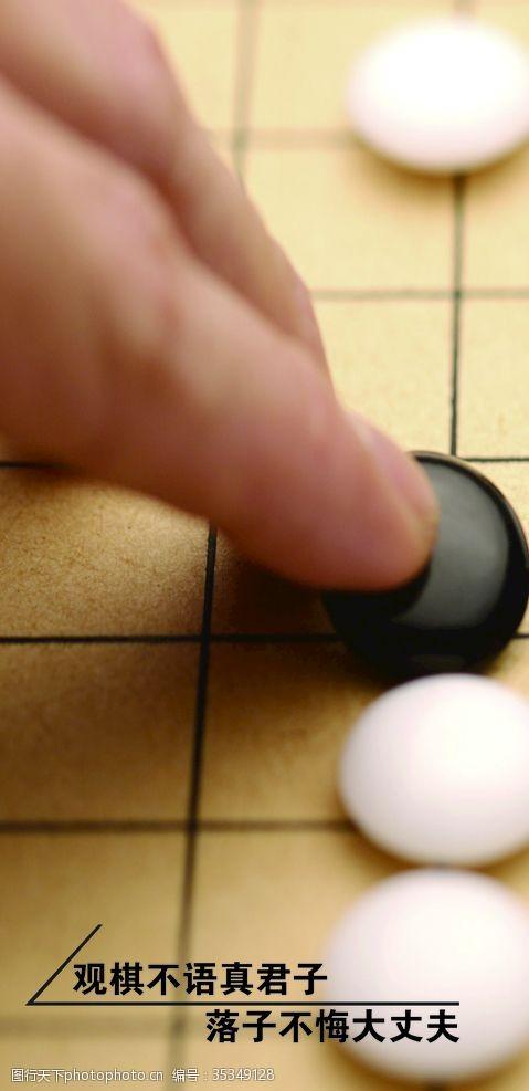 娱乐室棋牌室标语展板