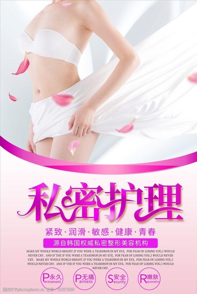 女子美容私密护理美容海报