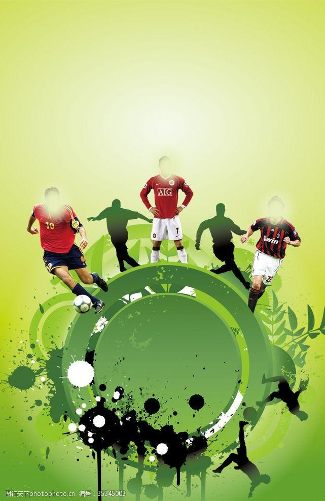 足球员足球