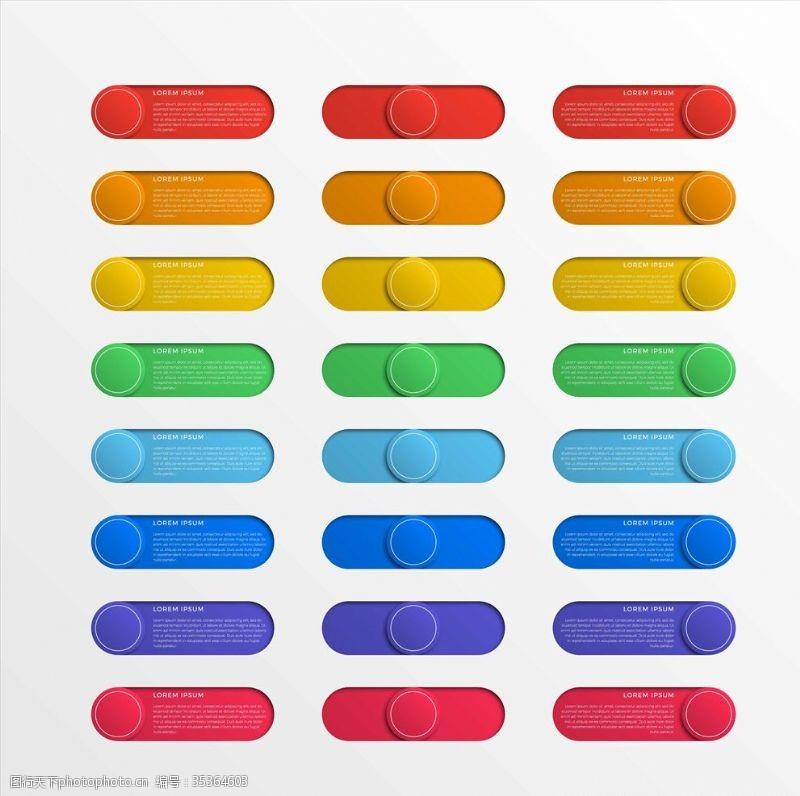 网页设计元素彩色按钮