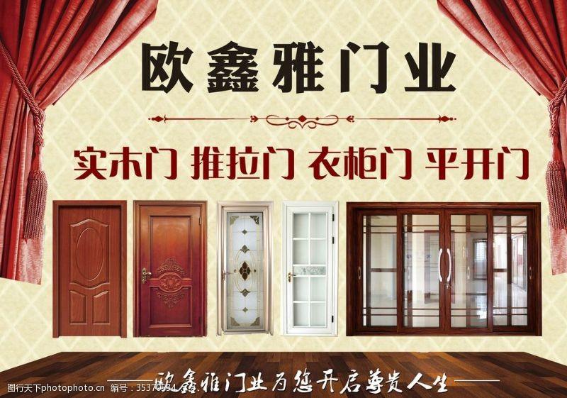 门窗宣传单欧鑫雅门业