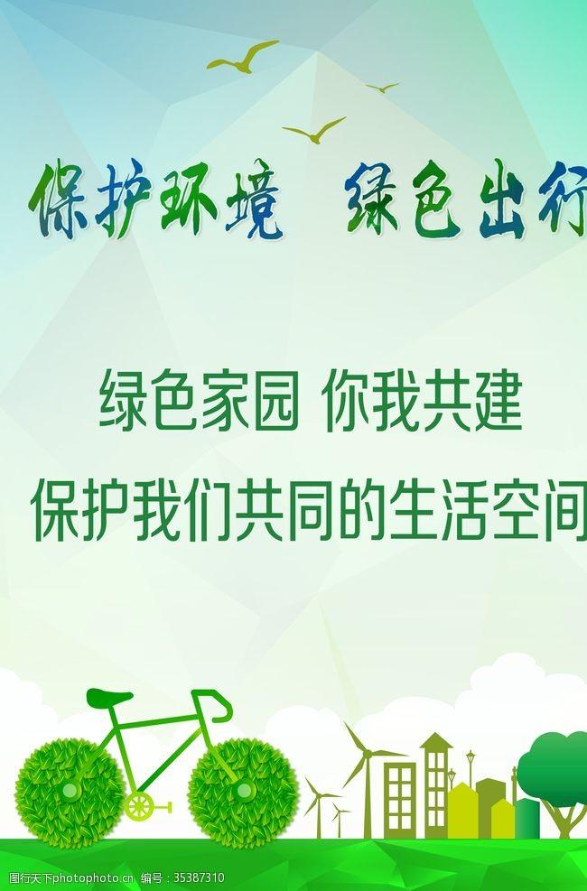 环保彩页绿色出行海报