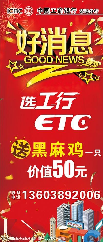 工行标志工行ETC好消息