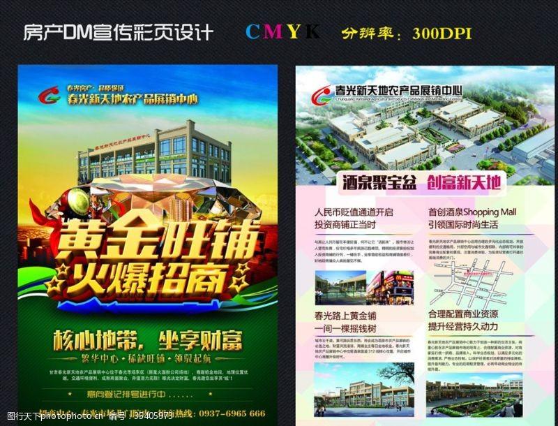 城市招商精品房产DM彩页