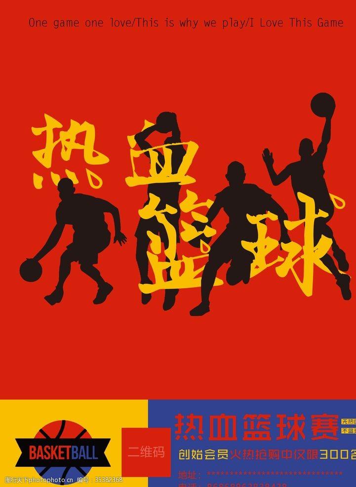 体育比赛热血篮球