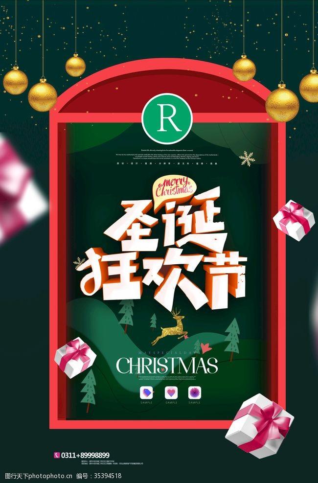 节日海报圣诞节时尚卡通圣诞狂欢节节日海报