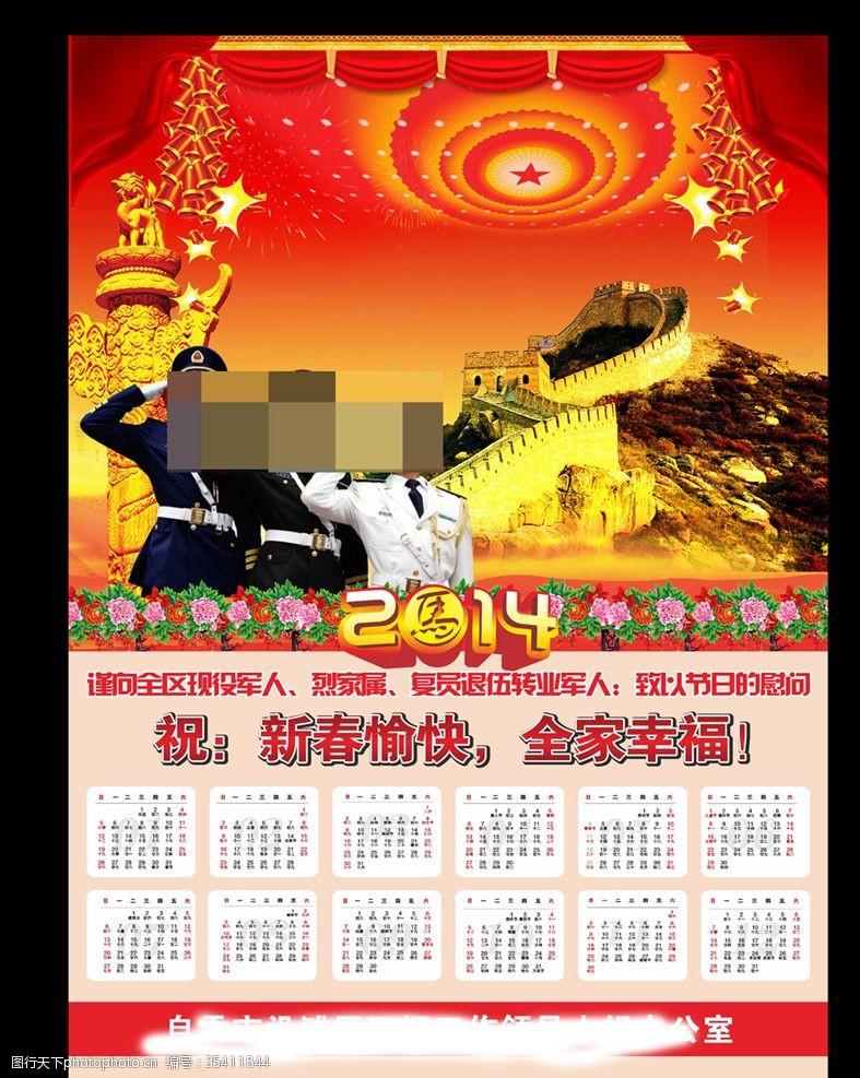 2014年日历海报