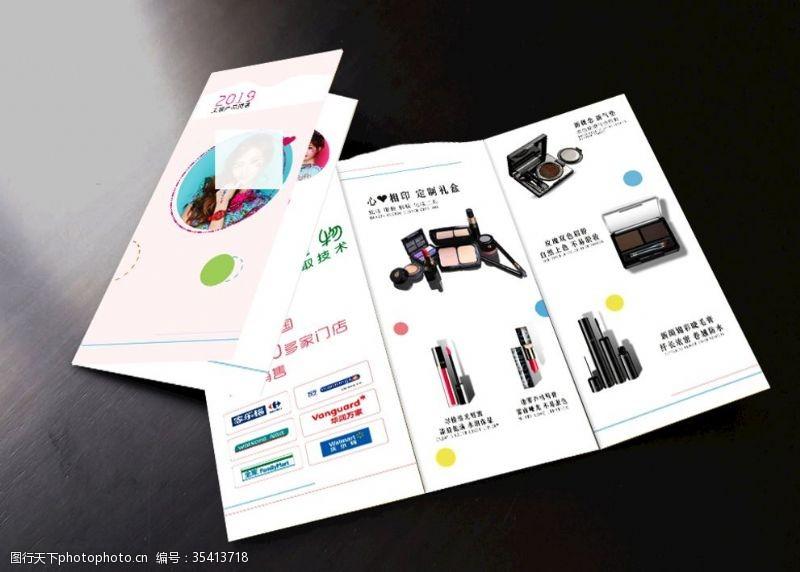 美妆化妆品三折页