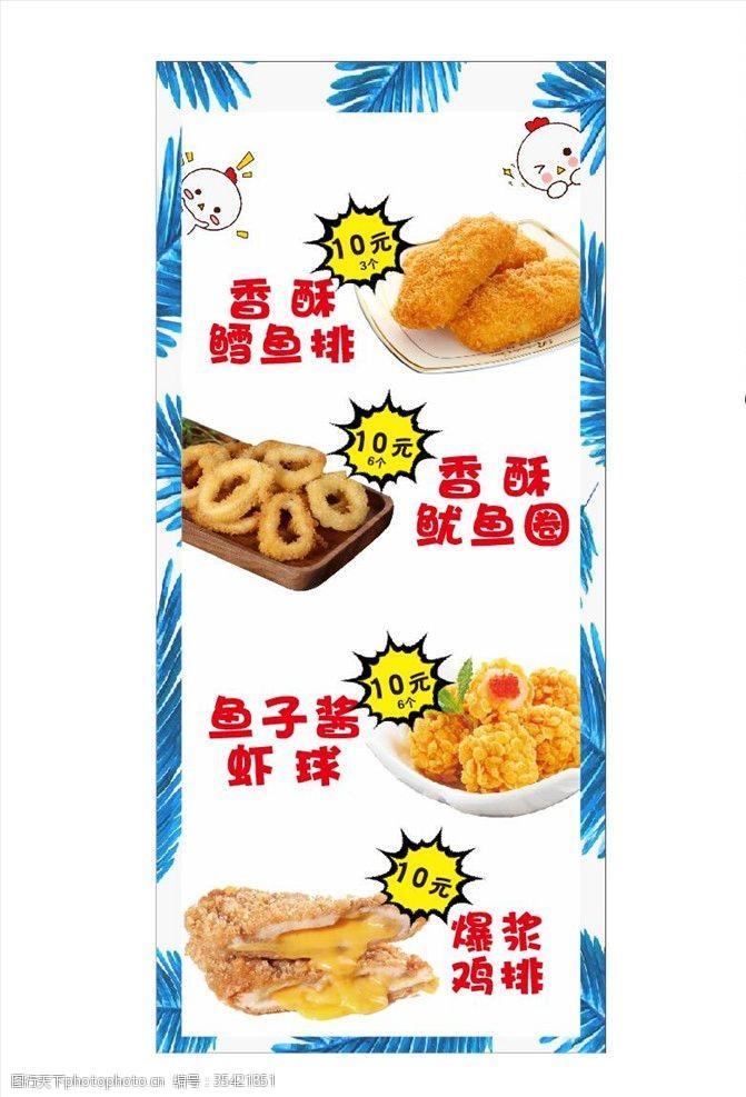 鸡排加盟炸鸡店菜单