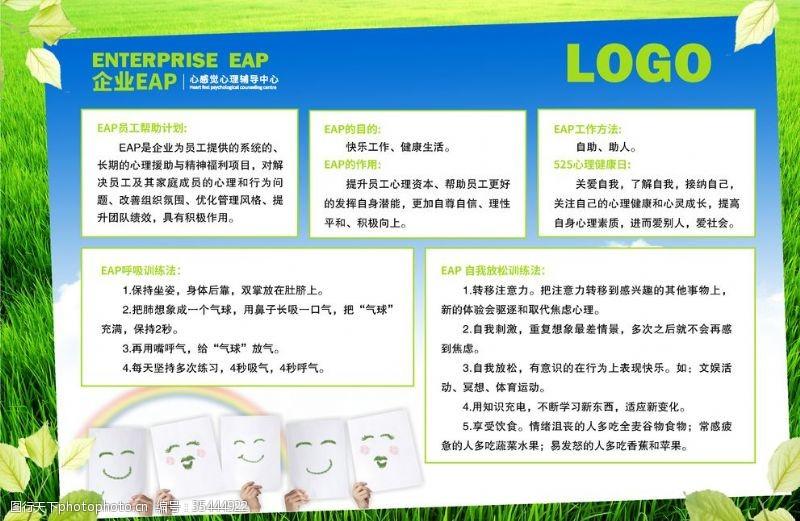 蓝天展板企业EAP