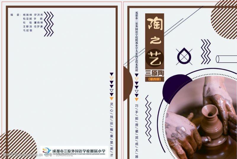 陶之艺陶艺封面