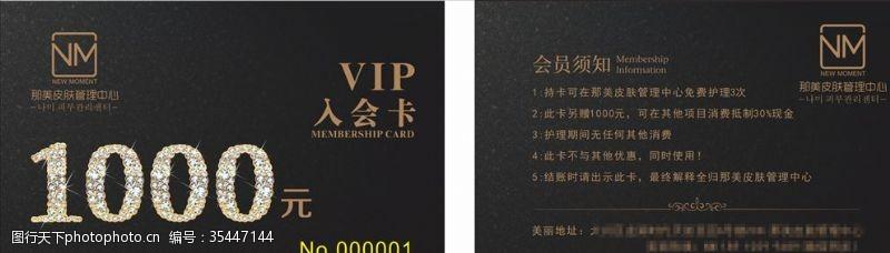 pvc卡VIP白金卡贵宾卡设计