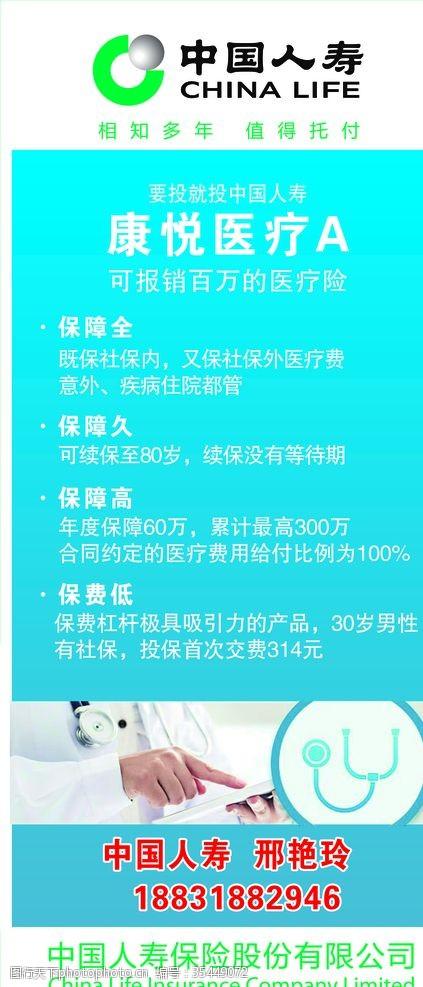人寿海报中国人寿展架海报